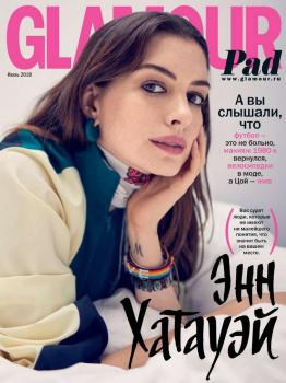 Glamour 07-2018 - Редакция журнала Glamour Редакция журнала Glamour