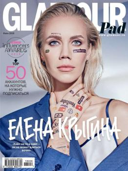Glamour 06-2018 - Редакция журнала Glamour Редакция журнала Glamour
