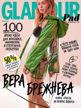 Glamour 05-2018 - Редакция журнала Glamour Редакция журнала Glamour