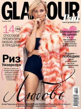Glamour 02-2018 - Редакция журнала Glamour Редакция журнала Glamour