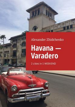 Havana – Varadero. 2 cities in 1 weekend - Alexander Zhidchenko
