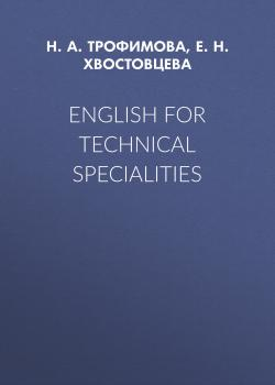 English for Technical Specialities - Е. Н. Хвостовцева