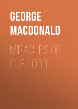Miracles of Our Lord - George MacDonald