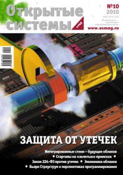 Книга Открытые системы. СУБД №03/2010