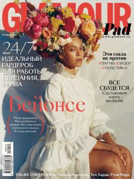 Glamour 10-2018 - Редакция журнала Glamour Редакция журнала Glamour