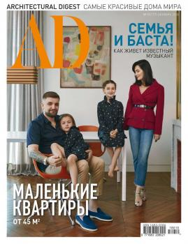 Architectural Digest/Ad 10-2018 - Редакция журнала Architectural Digest/Ad Редакция журнала Architectural Digest/Ad