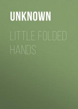 Little Folded Hands - Unknown
