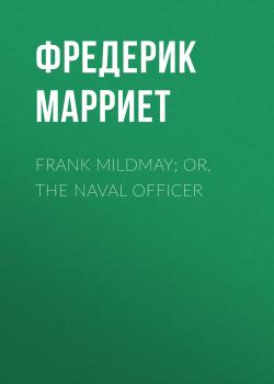 Frank Mildmay; Or, The Naval Officer - Фредерик Марриет