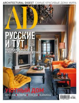 Architectural Digest/Ad 11-2018 - Редакция журнала Architectural Digest/Ad Редакция журнала Architectural Digest/Ad