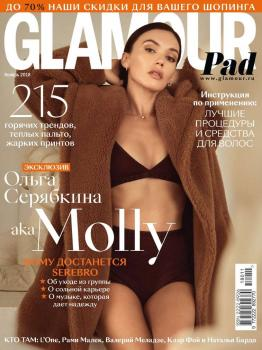 Glamour 11-2018 - Редакция журнала Glamour Редакция журнала Glamour