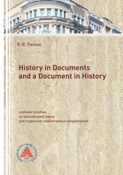 History in Documents and a Document in History - Ольга Пасько