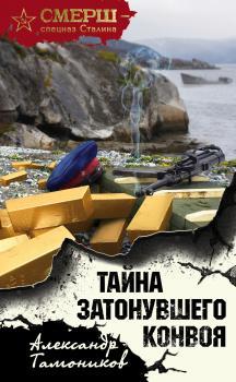 СМЕРШ - спецназ Сталина (8 книг)