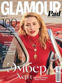 Glamour 02-2019 - Редакция журнала Glamour Редакция журнала Glamour