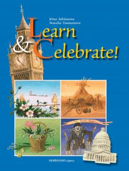 Learn and Celebrate! Holidays and Festivals in Great Britain and the United States - И. Б. Адрианова