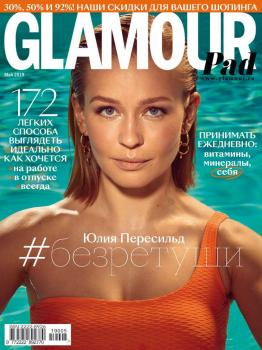 Glamour 05-2019 - Редакция журнала Glamour Редакция журнала Glamour
