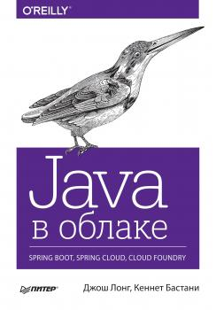 Java в облаке. Spring Boot, Spring Cloud, Cloud Foundry - Кеннет Бастани Бестселлеры O'Reilly (Питер)