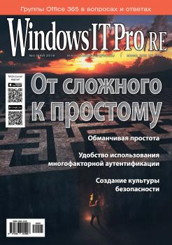 Windows IT Pro/RE №05/2019 - Открытые системы Windows IT Pro 2019