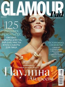 Glamour 07-2019 - Редакция журнала Glamour Редакция журнала Glamour