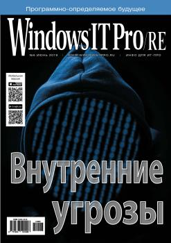 Windows IT Pro/RE №06/2019 - Открытые системы Windows IT Pro 2019