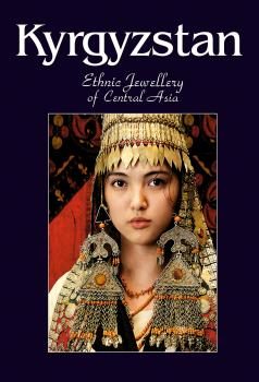 Kyrgyzstan. Ethnic Jewellery of Central Asia - В. В. Кадыров