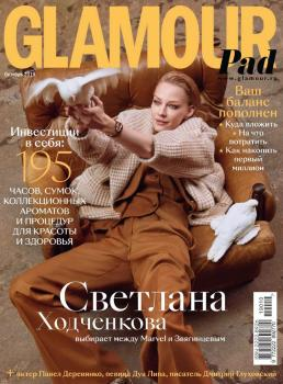 Glamour 10-2019 - Редакция журнала Glamour Редакция журнала Glamour