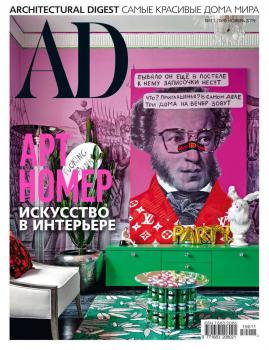 Architectural Digest/Ad 11-2019 - Редакция журнала Architectural Digest/Ad Редакция журнала Architectural Digest/Ad