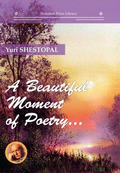 A Beautiful Moment of Poetry… - Юрий Шестопал Nabokov Prize Library