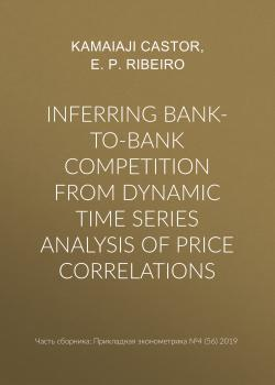 Inferring bank-to-bank competition from dynamic time series analysis of price correlations - E. P. Ribeiro Прикладная эконометрика. Научные статьи
