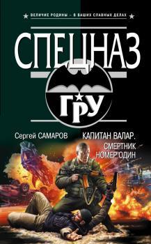 Книга Капитан Валар. Смертник номер один