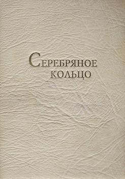 Книга Серебряное кольцо. XVII век: 100 верст от Кремля. Фотоальбом