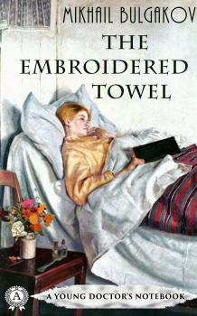 The Embroidered Towel - Михаил Булгаков