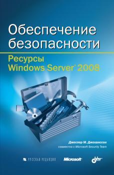 Книга Обеспечение безопасности (+CD)