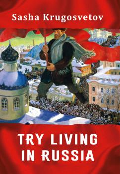 Try living in Russia - Саша Кругосветов London Prize presents