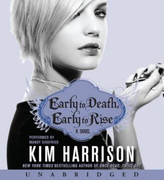 Early to Death, Early to Rise - Ким Харрисон Madison Avery