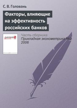 Книга Пространственное распределение совокупного объема денежных доходов населения России: тенденции и факторы динамики (1995—2003)