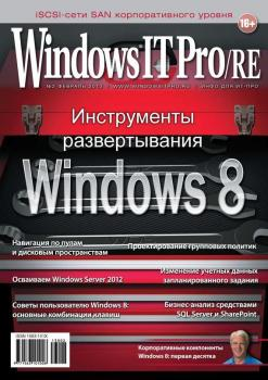 Windows IT Pro/RE №02/2013 - Открытые системы Windows IT Pro 2013