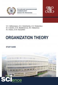 Organization theory: study guide - А. А. Гретченко