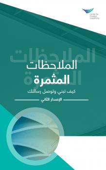 Feedback That Works: How to Build and Deliver Your Message, Second Edition (Arabic) - Center for Creative Leadership