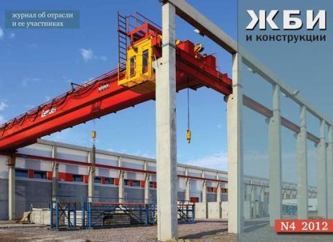 Жби и конструкции журнал пкф индустрия жби екатеринбург