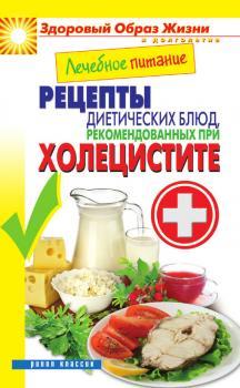 Кулинария  лечебное питание диета