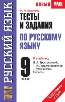 Гдз К Учебнику Русского Языка Л.а Тростенцова 8 Класс