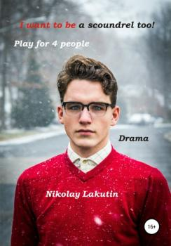 I want to be a scoundrel too! Play for 4 people - Nikolay Lakutin