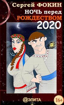 Книга Ночь перед Рождеством 2020
