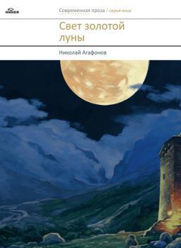fb2 Свет золотой луны (сборник)