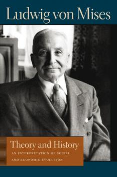 Theory and History - Людвиг фон Мизес Liberty Fund Library of the Works of Ludwig von Mises