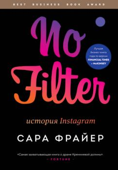 No Filter. История Instagram - Сара Фрайер Best Business Book Award