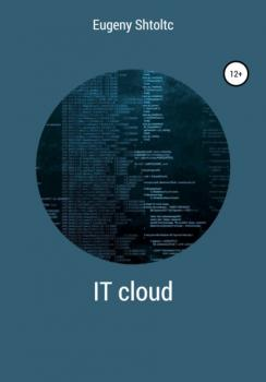 IT Cloud - Eugeny Shtoltc