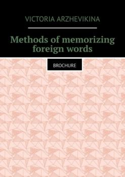 Methods of memorizing foreign words. Brochure - Victoria Arzhevikina