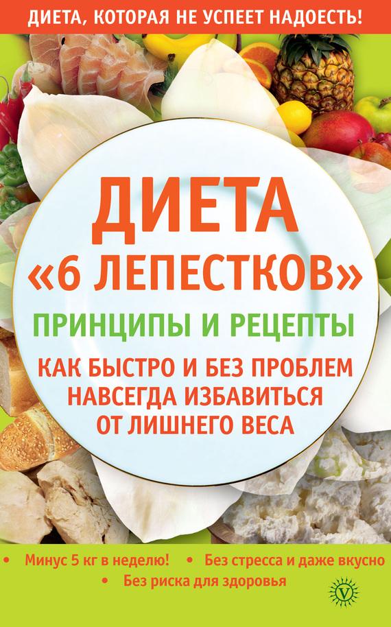 Диета Шесть Лепестков Рецепты.