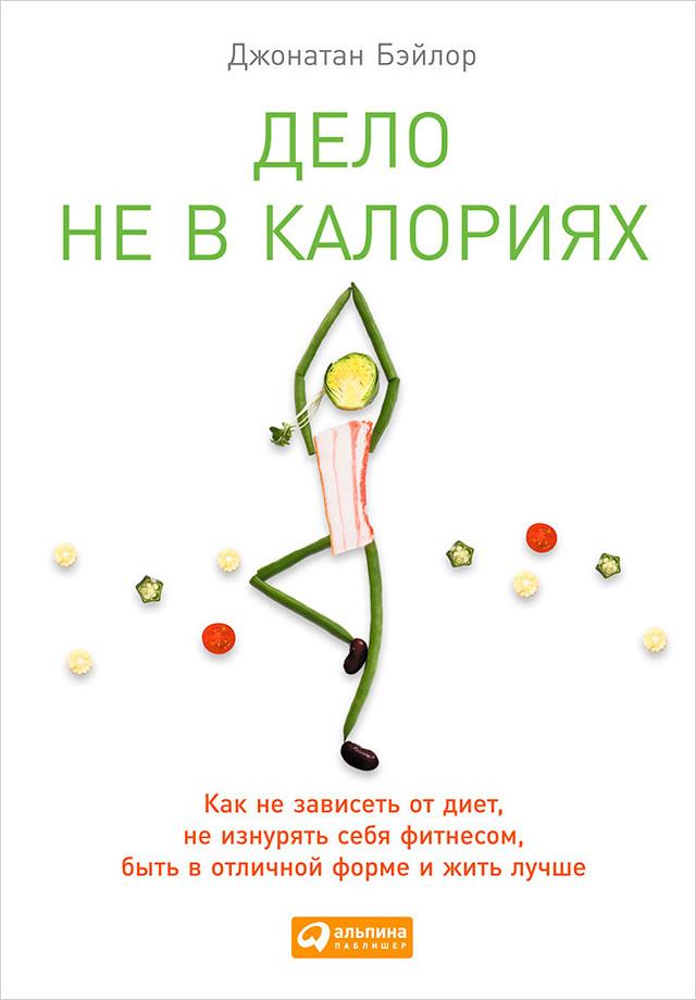 Книги мотивирующие на похудения